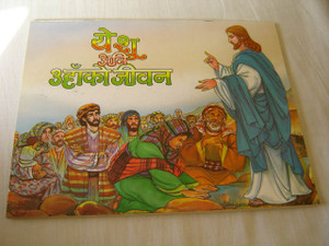 Nepalese Language Illustrated Discipleship Bible for Children / Jesus & His Life - Gospel of Mark