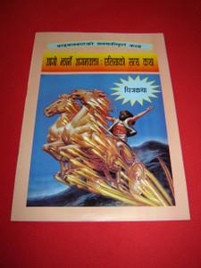 Nepali Language Bible Comic Book for Children / Story of Elijah The Prophet