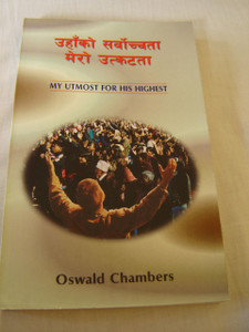MY UTMOST FOR HIS HIGHEST / Nepalese Language Edition / Oswald Chambers