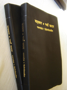 Nepalese Language New Testament with Psalms and Proverbs / NAYA KARAR / Nepali New Testament