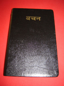 Tamang Language New Testament (Western) / Western Tamang speakers 350,000 people