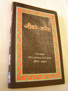 Maithili Language New Testament / Message of Life / Maithili is spoken in eastern Nepal and northern India