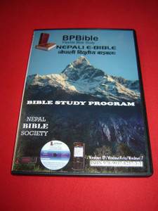 NEPALI BIBLE SOCIETY E-BIBLE PROGRAM / CONTAINS:  Nepali Holy Bible New Revised Scripture Text / The Holy Bible in Simple Nepali / New Testament Commentary (Nepali)
