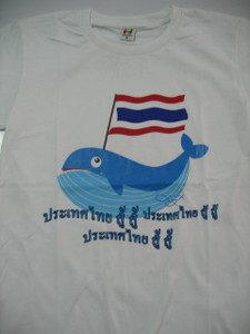 Go THAILAND GO!  We stand with Thailand Blue Whale and the Fishes / Christian T-Shirt designed by Nexuss