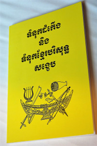 Khmer Christian Hymnal / Hymnbook in Cambodian