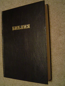 Black Hardcover Large Russian Bible - Large Print / 2006 Printed in Germany