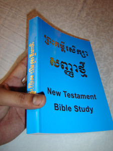 Khmer Study New Testament / Great Study notes by Bible League