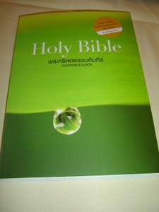Thai - English New Testament 2012 DROP OF WATER / Diglot Thai New Contemporary Version