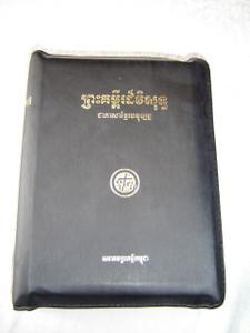 Khmer Holy Bible Black Cover, Gold Edges, Zipper, Thumb Index