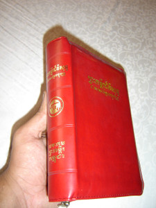 Khmer Bible Burgundy Imitation Leather Cover, Golden Edges, Zipper, Thumb Index
