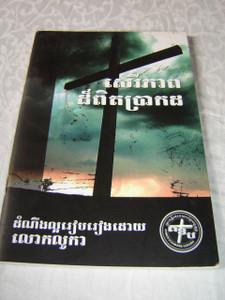 Khmer Gospel of LUKE / Khmer Standard Version KHM