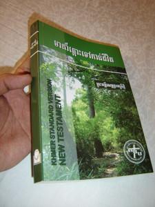 Khmer New Testament FORREST Large / Khmer Standard Version KHSV