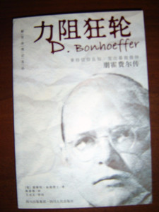 Dietrich Bonhoeffer: A Spoke in the Wheel / Translated to Chinese language