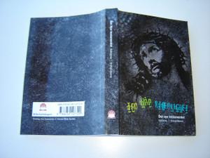 Norwegian New Testament JESUS / Det nye testamentet, Salmes bok, Salomos ordsprak