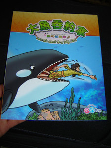 English - Chinese Bilingual Bible Animal Tales for Children / Jonah and the Big Fish