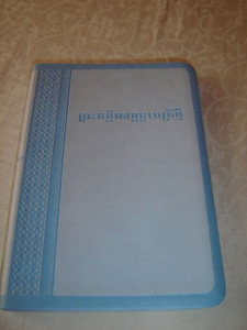 Khmer New Testament Light Blue Leather Cover, Silver Edges
