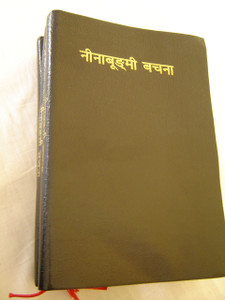 Sampang Rai Language New Testament / Nepal Word of God / Sampang is a subgroup of Rai and belongs to Central Kiranti