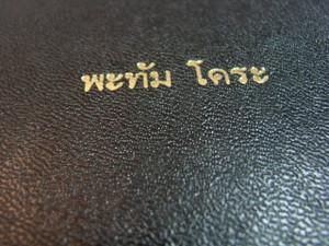Lawa New Testament / For Lawa People / Lawa (Lao, North-east Thailand)