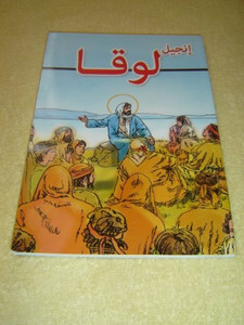 The Gospel of Luke in Comic Book Format / Arabic Language Edition for Children