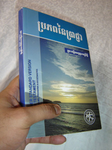 Khmer New Testament with Psalms, Proverbs, and Ecclesiastes