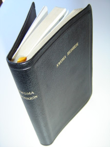 Fante Bible / Black Leather Bound, with Golden edges and thumb index 57TI