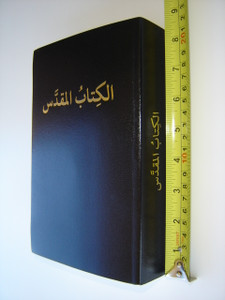 Arabic Bible - Van Dyck Translation / Simple Edition, Black cover, Paperback
