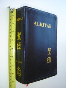 Alkitab / Indonesian - Chinese Bilingual Bible / Bahasa Indonesia versi Terjemahan Baru