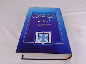 Arabic NAV Full Study Bible / The Best Arabic Study Bible / New Arabic Version