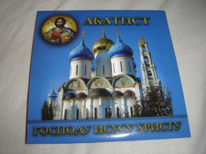 From Belgrade from the Saint Sava Cathedral a CD / Akatist Gaspodu Isusu Hristu