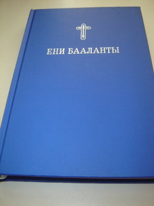 Gagauz New Testament Cyrillic Script / Eni Baalanti - Ii khaber Iisus Khristos ichin