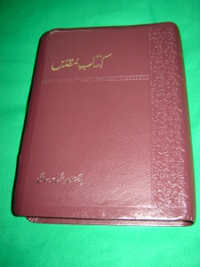 Urdu Bible Burgundy Genuine Leather with Golden Edges / 93P Series - 2010 - 95P