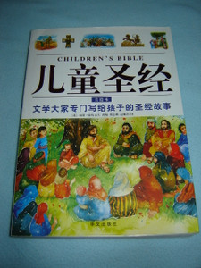 Chinese Children's Bible by Pat Alexander / Lion Publishing