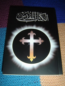 Arabic Language Holy Bible with Maps / Beautifully Designed / Arabic New Van Dyck Bible