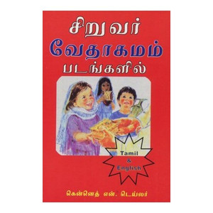My First Bible in pictures - Tamil - English Children's Bible / 125 stories