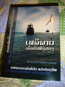 The Gospel of Luke in Lao Language / Revised Lao Common Language / พระธรรมลูกา ภาษาลาว / Laos