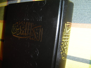 Arabic Bible / Black Hardcover NVD63 / Printed in Egypt / New Van Dyck Bible
