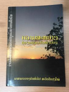 The Gospel of John in Lao Language / Revised Lao Common Language