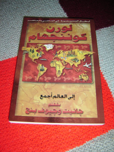 Loren Cunningham: Into All The World / ARABIC Version / by Janet & Geoff Benge