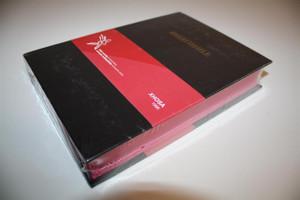 Xhosa Language Bible 1996 / IBHAYIBHILE / Xhosa New Translation [Hardcover]