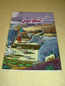 The Book of Genesis in Comic Book Format / Arabic Language Edition for Children