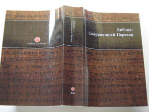 Russian Bible / ERV Version / Modern Russian Translation