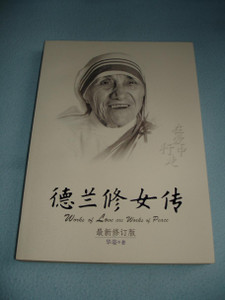 Works of Love are Works of Peace / Chinese Language Book About the Life of Mother Teresa