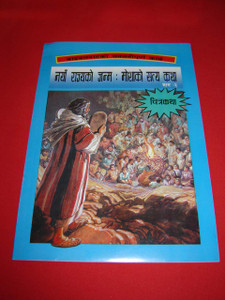 Nepali Language Bible Comic Book for Children / Story of Moses 2