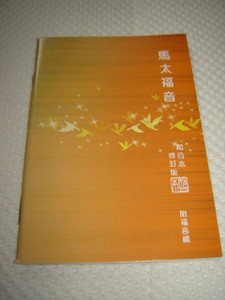 Gospel of Matthew in Chinese - Revised Chinese Union Version