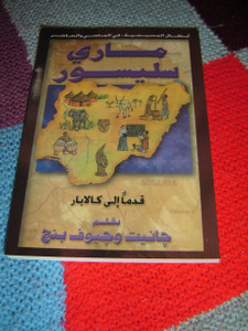 Mary Slessor: Forward Into Calabar / Arabic Language Edition / by Janet & Geoff Benge
