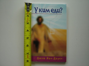 More Than a Carpenter by Josh McDowell / Uighur Language Edition with Cyrillic Script