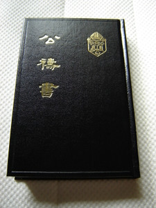 The Book of Common Prayer in Chinese Language / Prayer Book of the Anglican Church - Traditional Chinese Script Edition / 公禱書