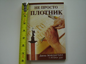 More Than a Carpenter by Josh McDowell / Russian Language Edition
