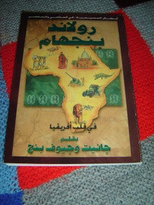 ROWLAND BINGHAM: Into Africa's Interior / Arabic Translation Version