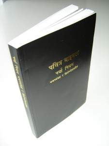 Nepali Language New Testament, Psalms and Proverbs / NEPNT 2006  Print